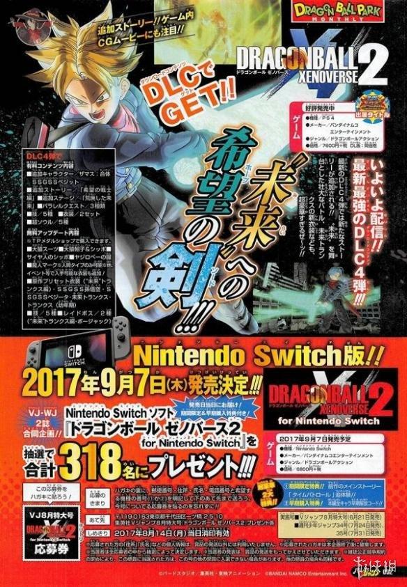 Switch版《龙珠:超宇宙2》具体发售日公布 售价418元