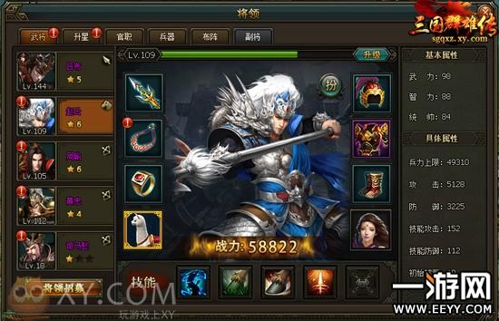 飞龙在天 XY游戏《三国群雄传》名将:常山赵子龙