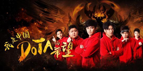 《我是中国DOTA的希望》电影定档7月1日爱奇艺独播