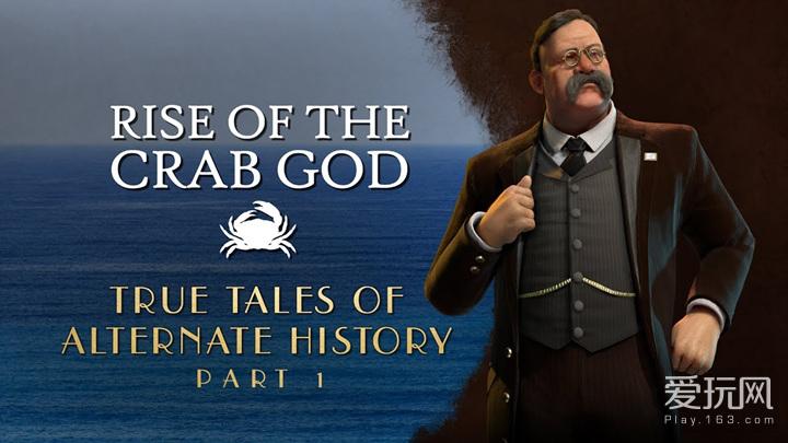《文明6》趣味视频:架空历史之蟹神的崛起