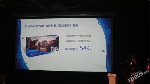 PSVR游戏《遥远星际》国行版7月20日上市