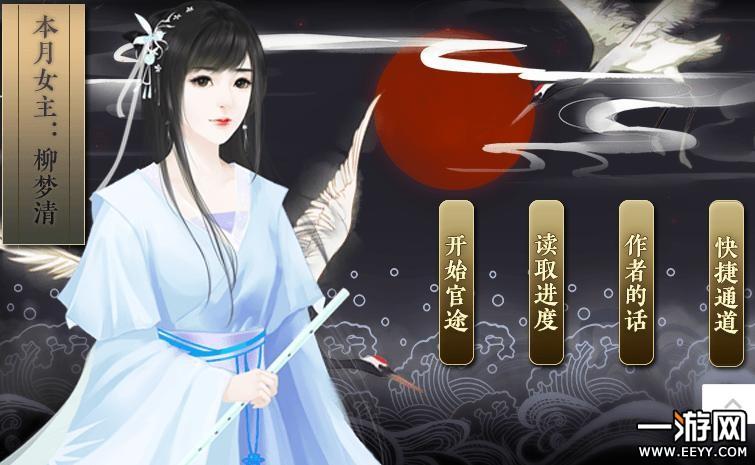1.76蓝魔精品狐月橙光游戏七品芝麻官养成攻略分享