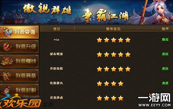 传奇sf1.76合击版本玩转指尖江湖 欢乐园《热血江湖传2》邀你征战武侠世界