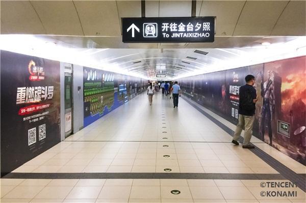 全北京的年轻人都想去这个地铁站,寻找《魂斗罗:归来》经典童年味