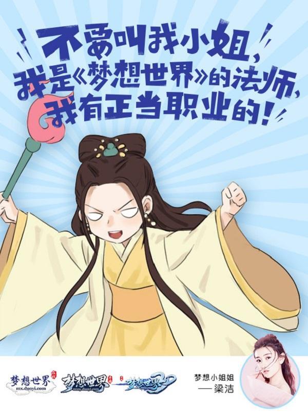 《梦想世界》联手八王妃 梁洁创意海报