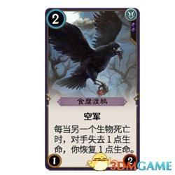 网易《秘境对决》人气创新卡牌集锦 颠覆你想象