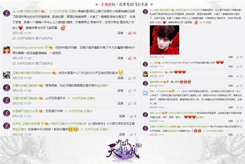 超变私服刚开一秒1.85王嘉尔首次触电古风歌曲 《九州天空城3D》主题曲大受好评