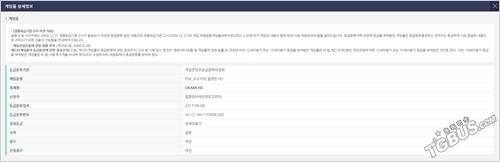复古传奇1.76韩国评级委员会再次曝光《大神HD》存在!
