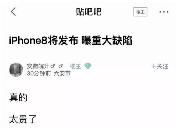 传奇私服复古合击内部爆料!iphone8首发竟存在重大缺陷?