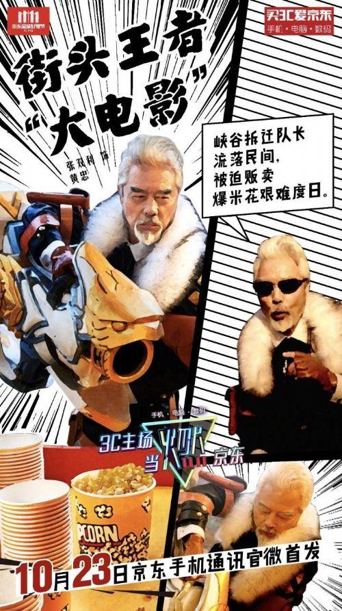 龙神万劫连击合击私服京东玩起了cosplay竟然请来了他,最潮老头秒变最强王者