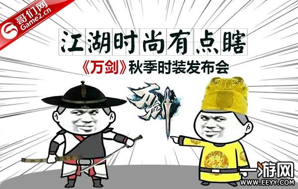 江湖时尚有点瞎 《万剑》秋季时装发布会