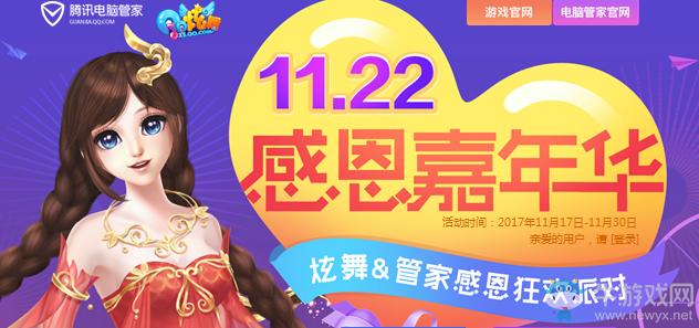 《QQ炫舞》感恩嘉年华 感恩狂欢派对