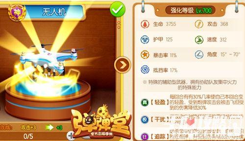 《弹弹堂手游》无人机武器免费送 体验爆燃核弹4