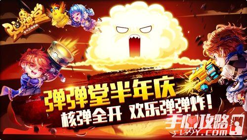 《弹弹堂手游》无人机武器免费送 体验爆燃核弹1
