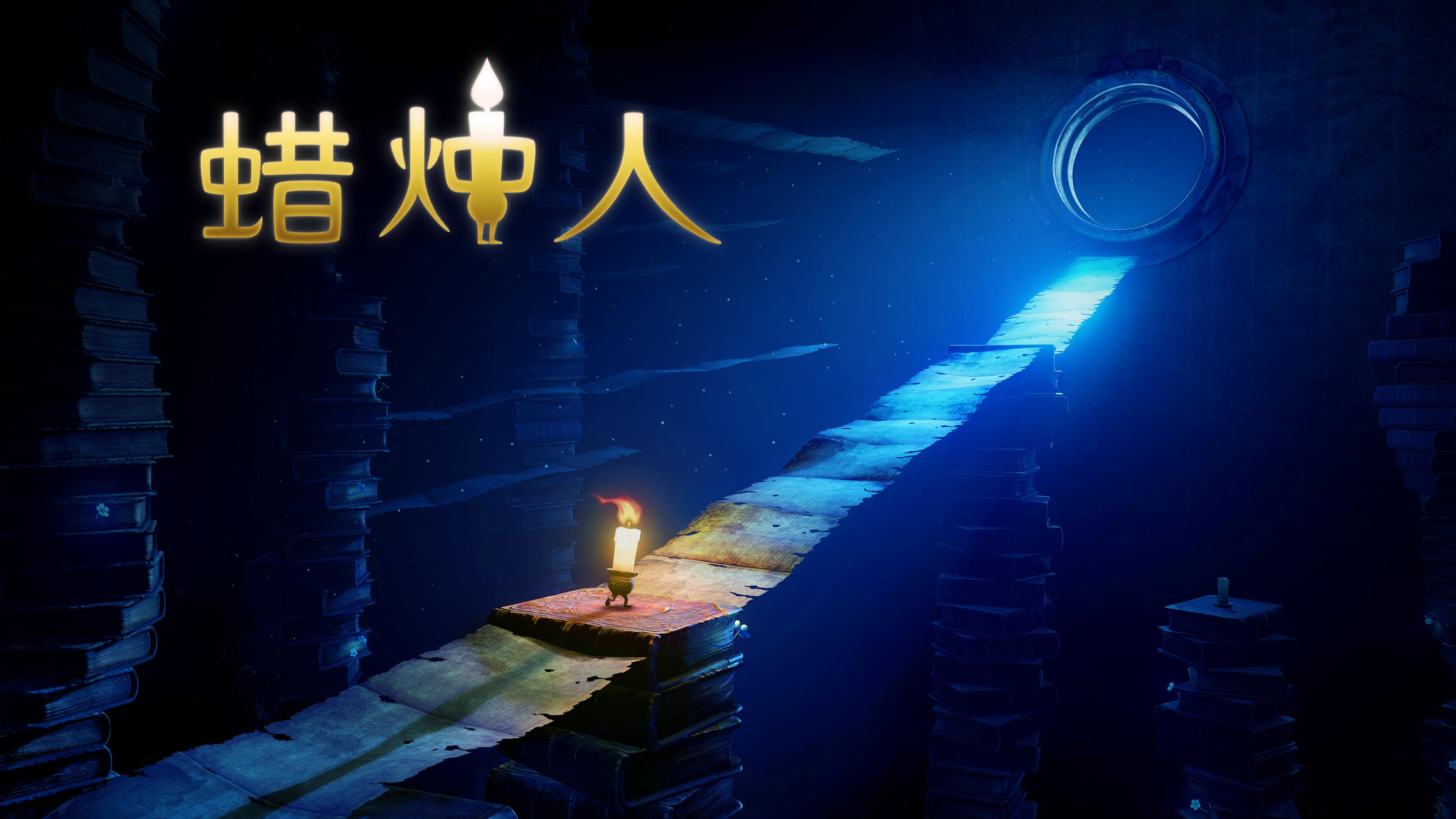 全球最好的8款游戏之一!中手游获《蜡烛人》手游版全球发行权