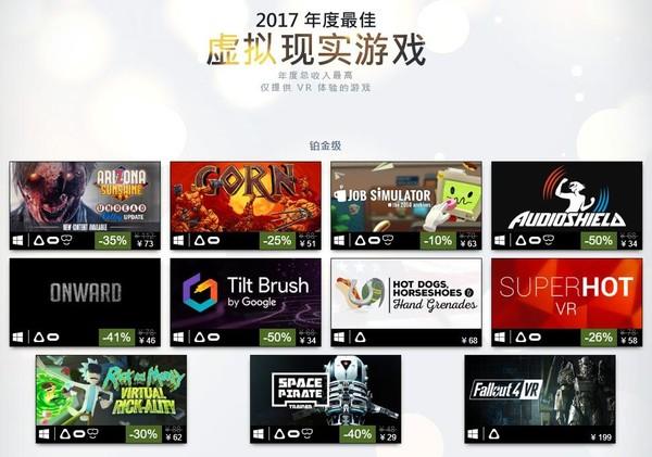 铂金级游戏列表(国区)