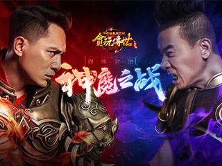 最新轻变版本传奇刘烨陈小春等你进队 这个游戏终于要打架了
