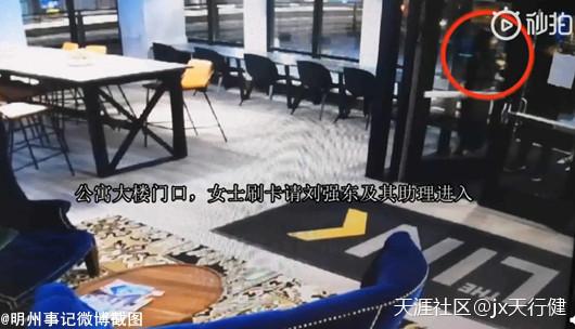 刘强东明州案晚宴视频曝光,该怎么看?