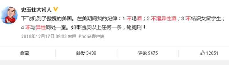 刘强东明州案后史玉柱发过的一条微博